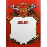 Диплом Российская геральдика -1