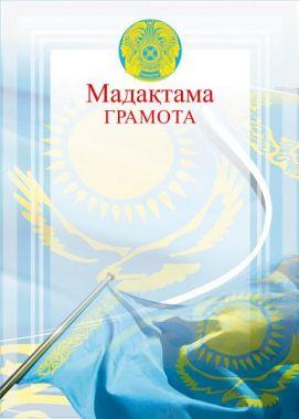 Грамота Символика Казахстана ГР-41 08-0038-1