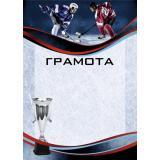 Грамота Хоккей ГР-57