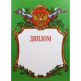 Диплом Российская геральдика -3