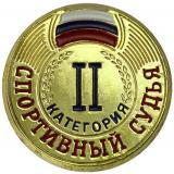 Значок Судейский II категория ZS-II
