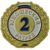 Значок II разряд юношеский ZRJ-II